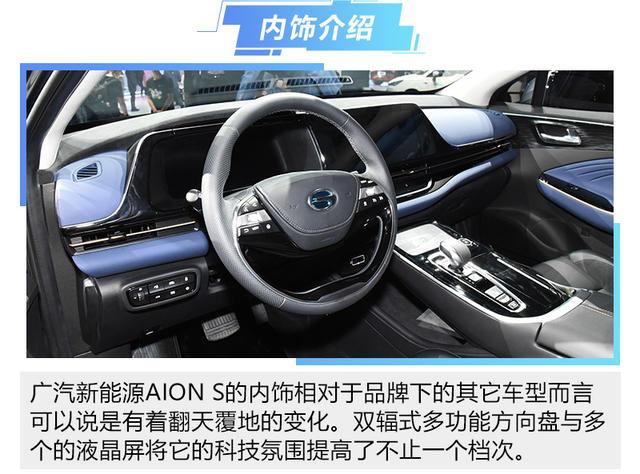 广州车展广汽新能源AION S静评