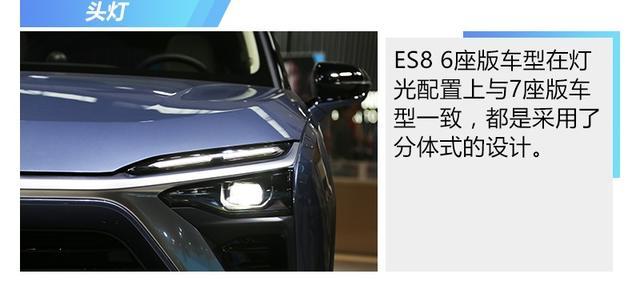 蔚来2018款ES8