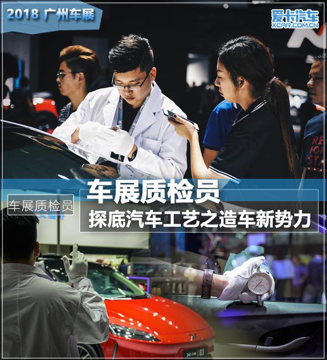车站质检员;造车新势力品质