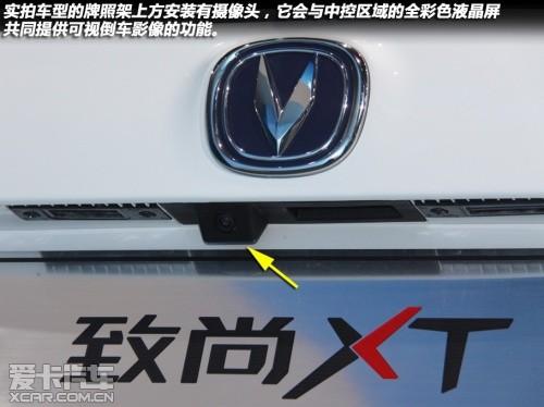 长安乘用2013款致尚XT