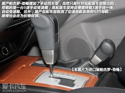 三菱2011款帕杰罗劲畅