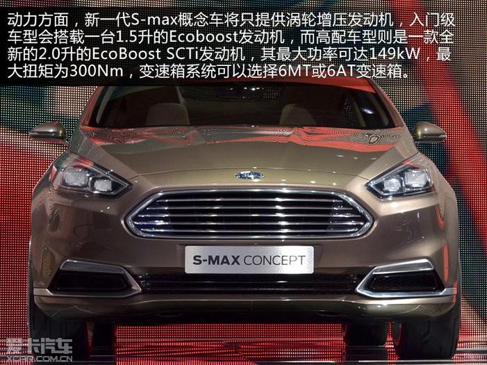 福特s-max概念车_福特s-max概念车(26/27)