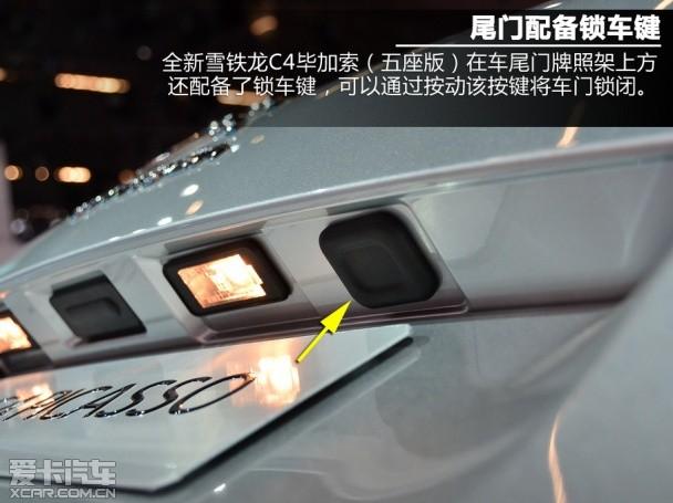 雪铁龙2014款大C4 毕加索