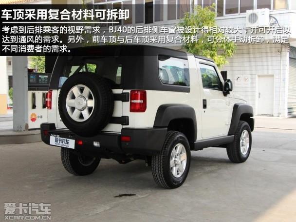 实拍;北京汽车BJ40