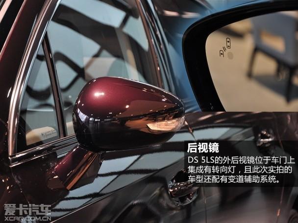 长安标致雪铁龙2014款DS 5LS