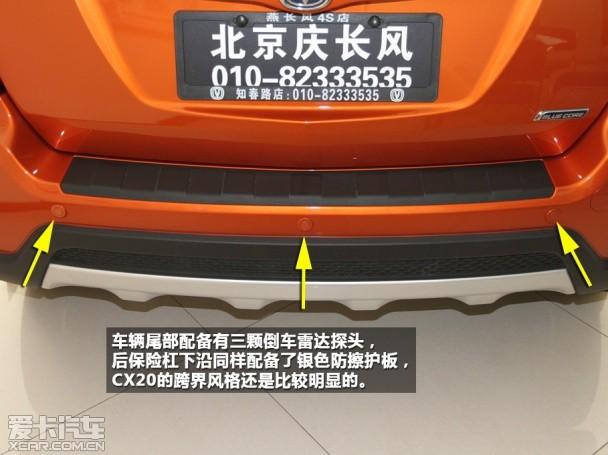 长安乘用车2014款长安CX20