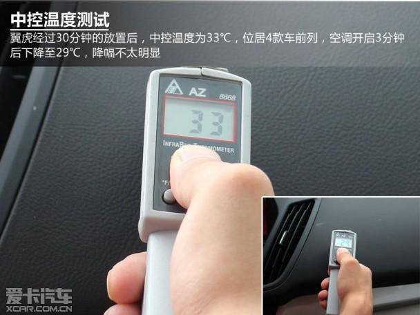 福特翼虎空调测试高清图片