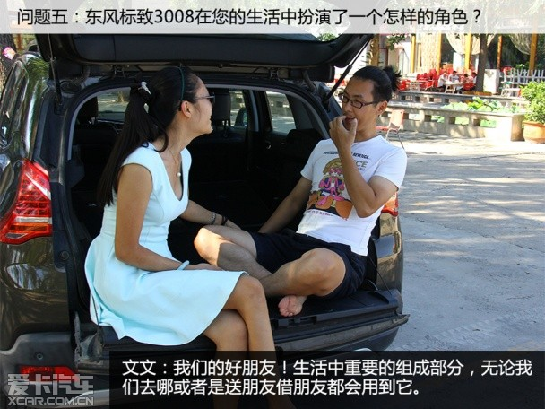 东风标致2013款标致3008 高清图片