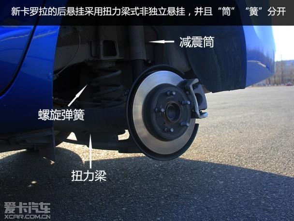 一汽丰田2014款卡罗拉高清图片