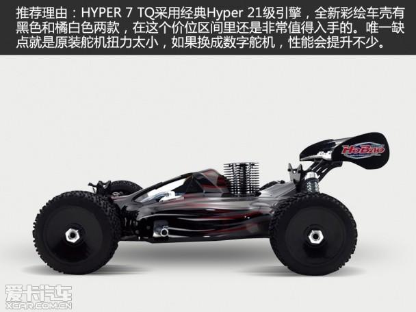 RC模型汽车选购