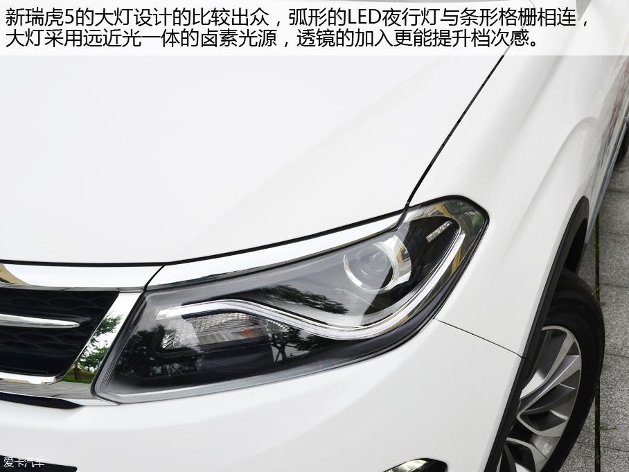 奇瑞汽车2016款瑞虎5