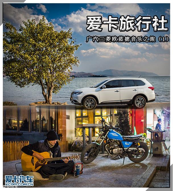 云南是一个充满文艺气息的地方,我们对此向往已久,此次我们将驾驶广汽三菱欧蓝德,开启一趟音乐之旅,游历其中文艺气息最浓重的大理和丽江。