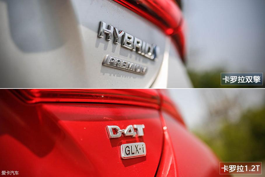 """双方车尾都各自展示着引以为傲的技术标识。卡罗拉双擎的""""HYBRID""""标示着自己的混动身份。而卡罗拉1.2T尾部的""""D""""则表示缸内直喷,""""4""""表示气缸数,""""T""""当然是涡轮增压技术了。"""