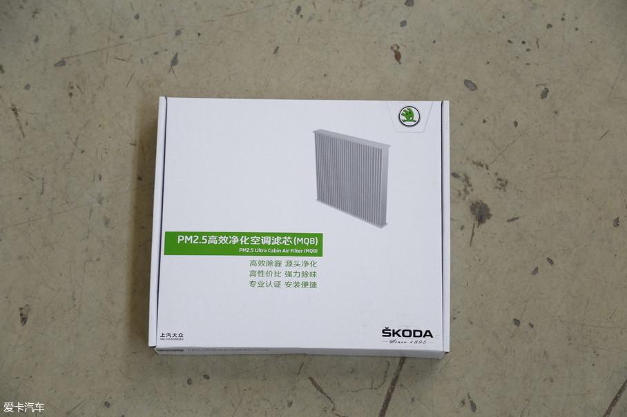 目前斯柯达旗下在售的车型大多带有PM2.5空气净化功能,核心部件就是这个空调滤清器,更换周期为每2万km更换一次。