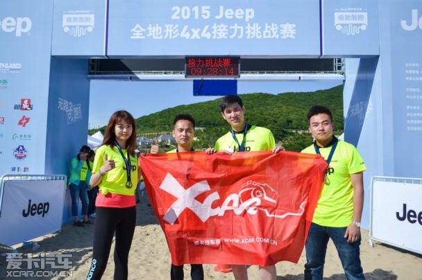 JEEP全地形4X4接力挑战赛