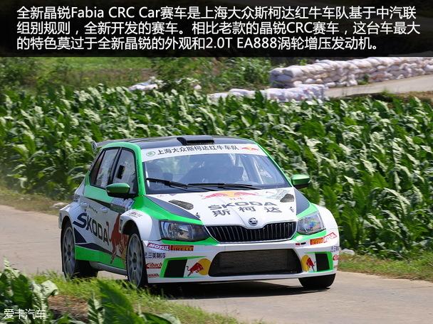 晶锐CRC赛车