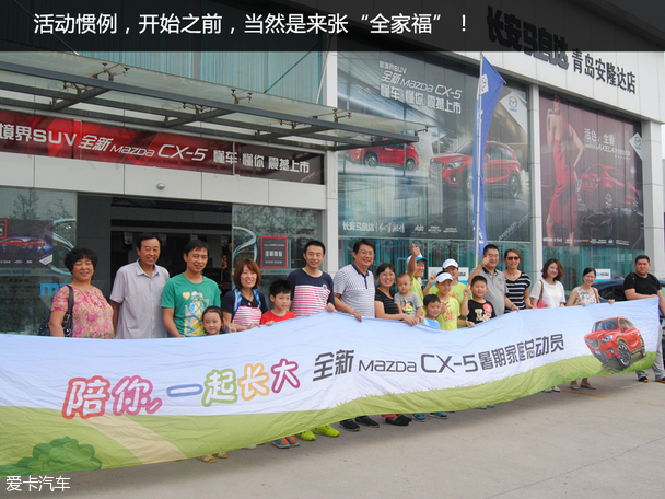 全新马自达CX-5暑期家庭总动员青岛站