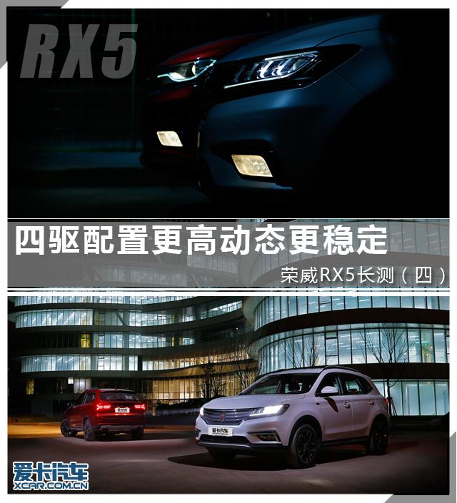 上汽荣威2016款荣威RX5