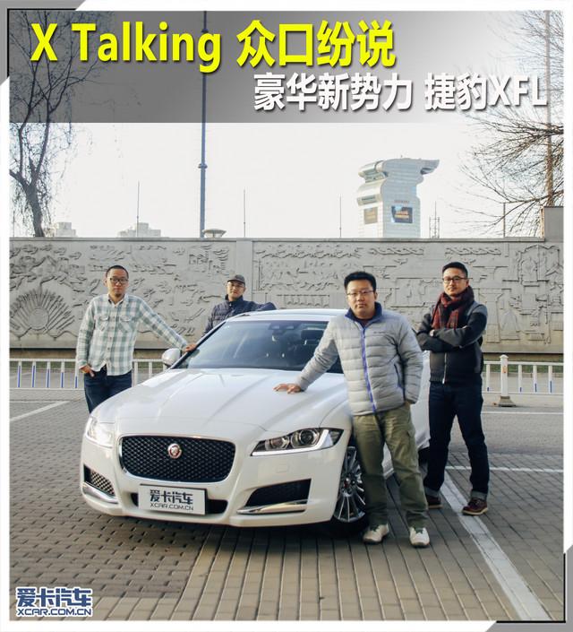 X Talking 豪华新势力 捷豹XFL