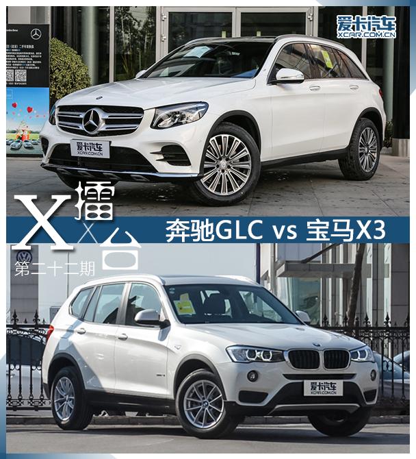 X-擂台第二十二期 奔驰GLC vs 宝马X3