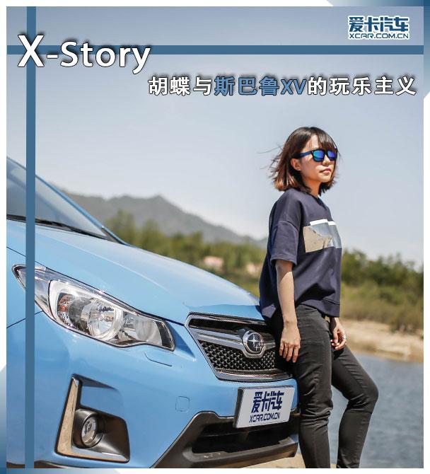 X Story 胡蝶与斯巴鲁XV的玩乐主义