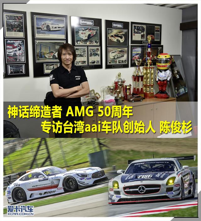 AMG 50周年专访 陈俊杉