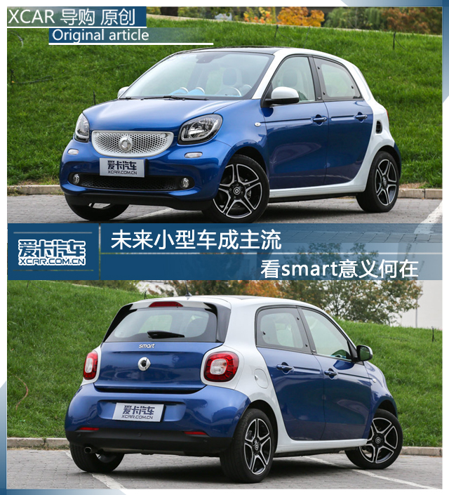 smart2017款smart forfour