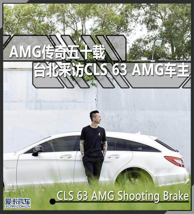 AMG车主采访