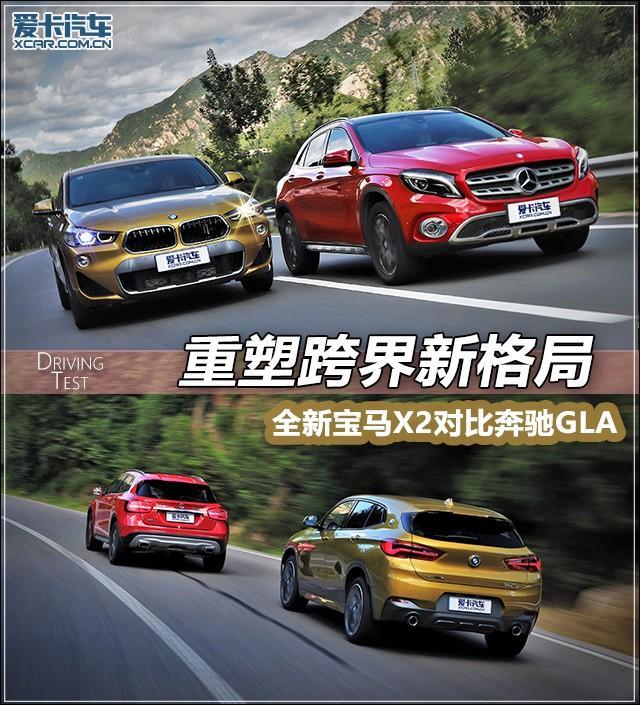 宝马X2对比奔驰GLA