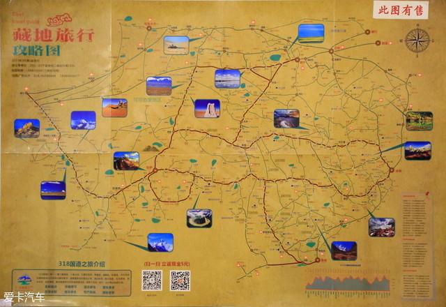 试驾频道 爱卡旅行社  正文  一楼张贴了一张《藏地旅行攻略图》,可见