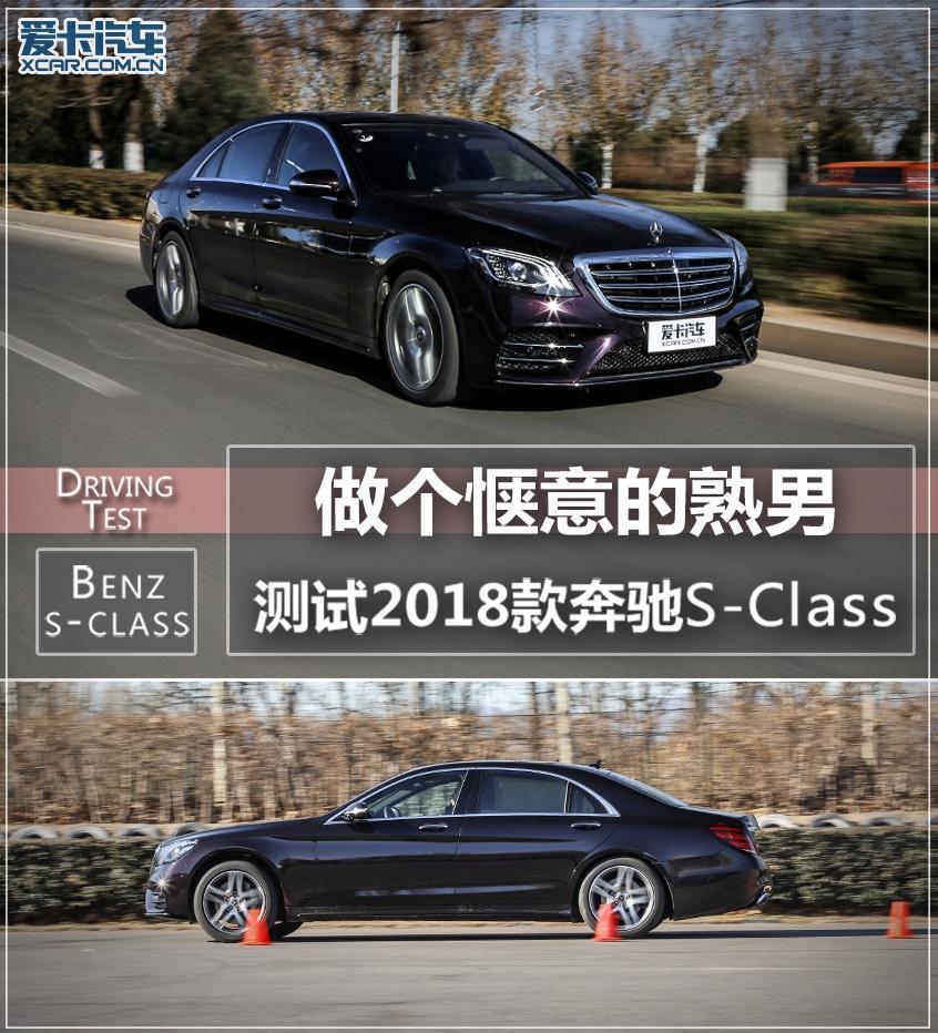 奔驰S-Class