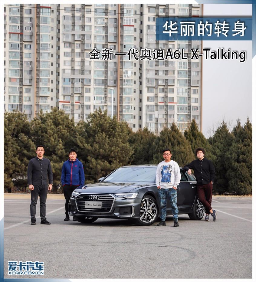 华丽的转身 全新一代奥迪A6L X-Talking