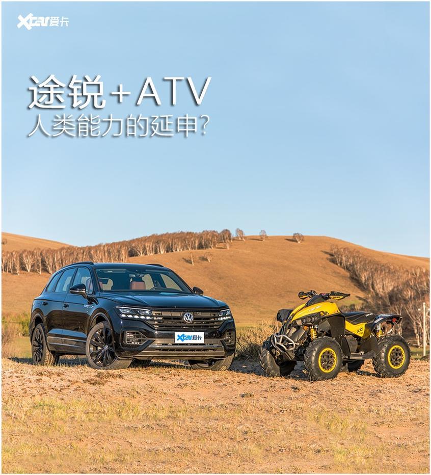 途锐 ATV=人类能力的延伸?