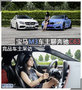 竞品车主采访 宝马M3车主聊奔驰C63