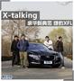 X-talkig 豪华新典范--捷豹XFL