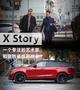 X Story 一个专注的艺术家和星脉的故事