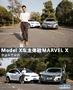 竞品车主采访 Model X车主体验MARVEL X