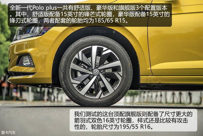 测试全新一代Polo plus