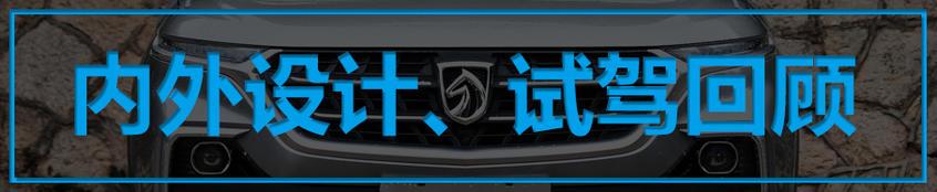 宝骏530七座版