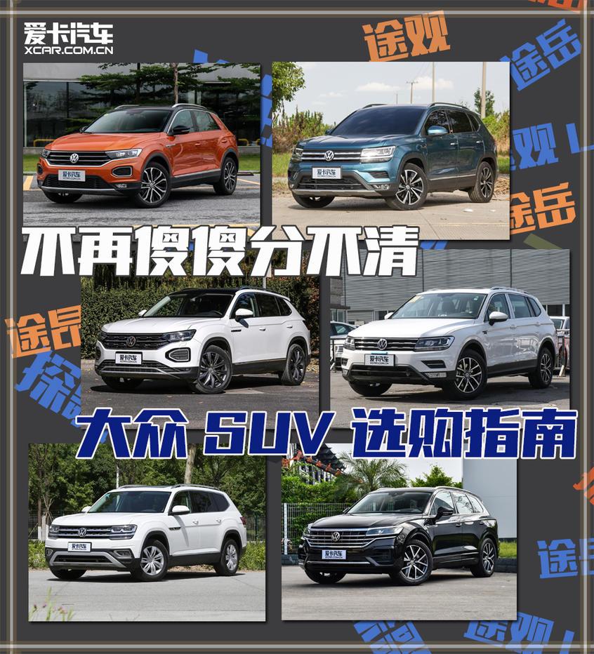 大众SUV