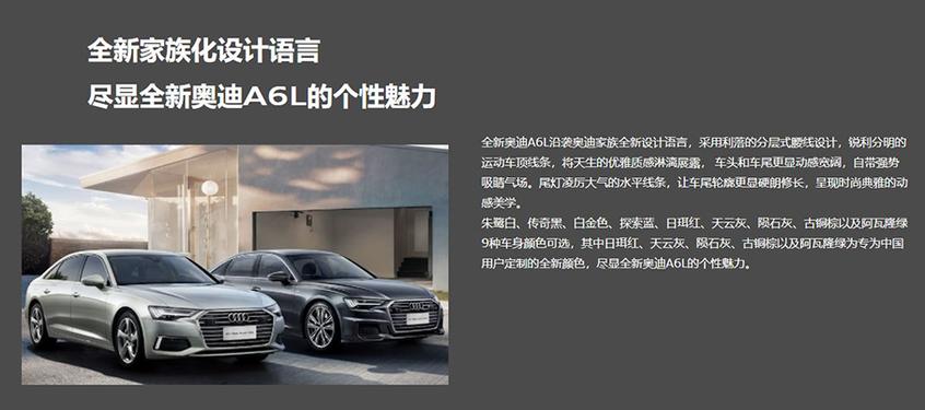 全新A6L购车手册