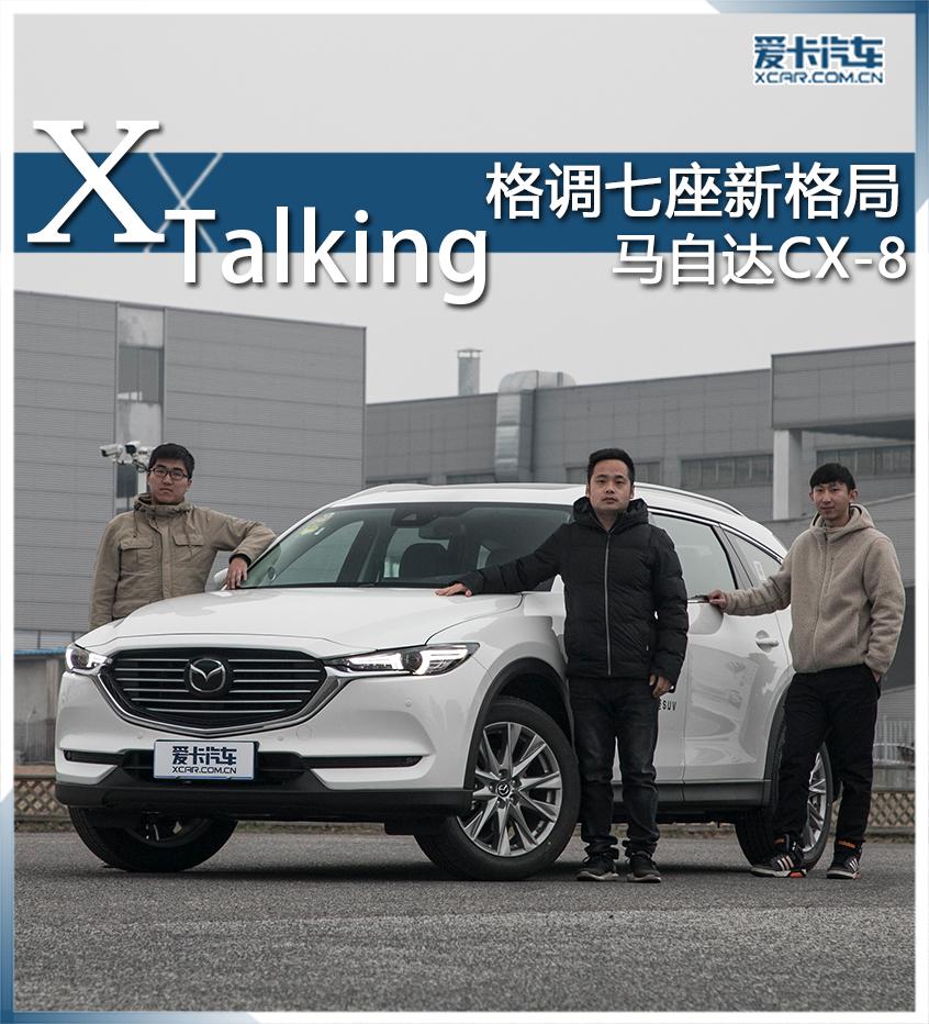 CX-8 X-talking