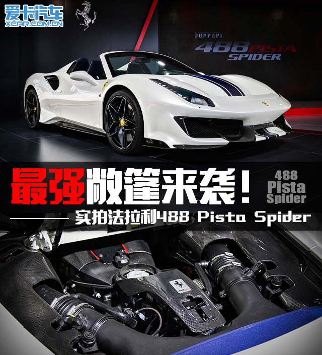 实拍法拉利488 Pista Spider