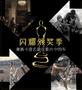 闪耀颁奖季 奥斯卡提名最佳影片中的车