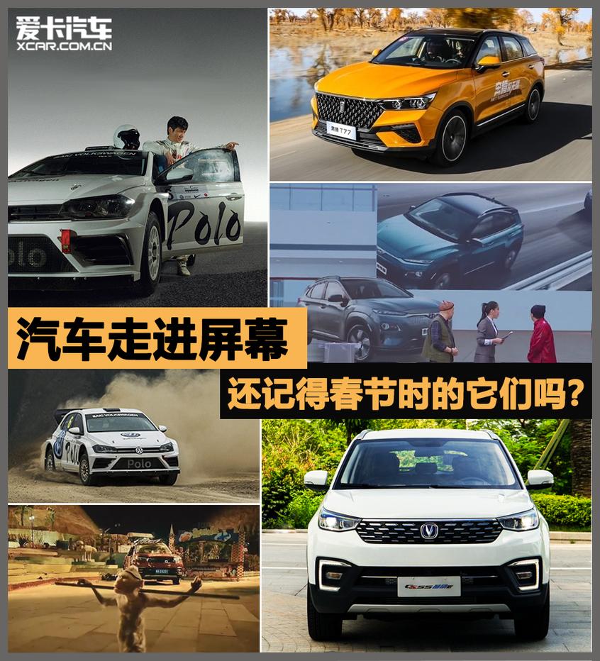 春节时出现在屏幕中的车