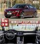 推荐400 THP 驾控版 标致508L购车手册