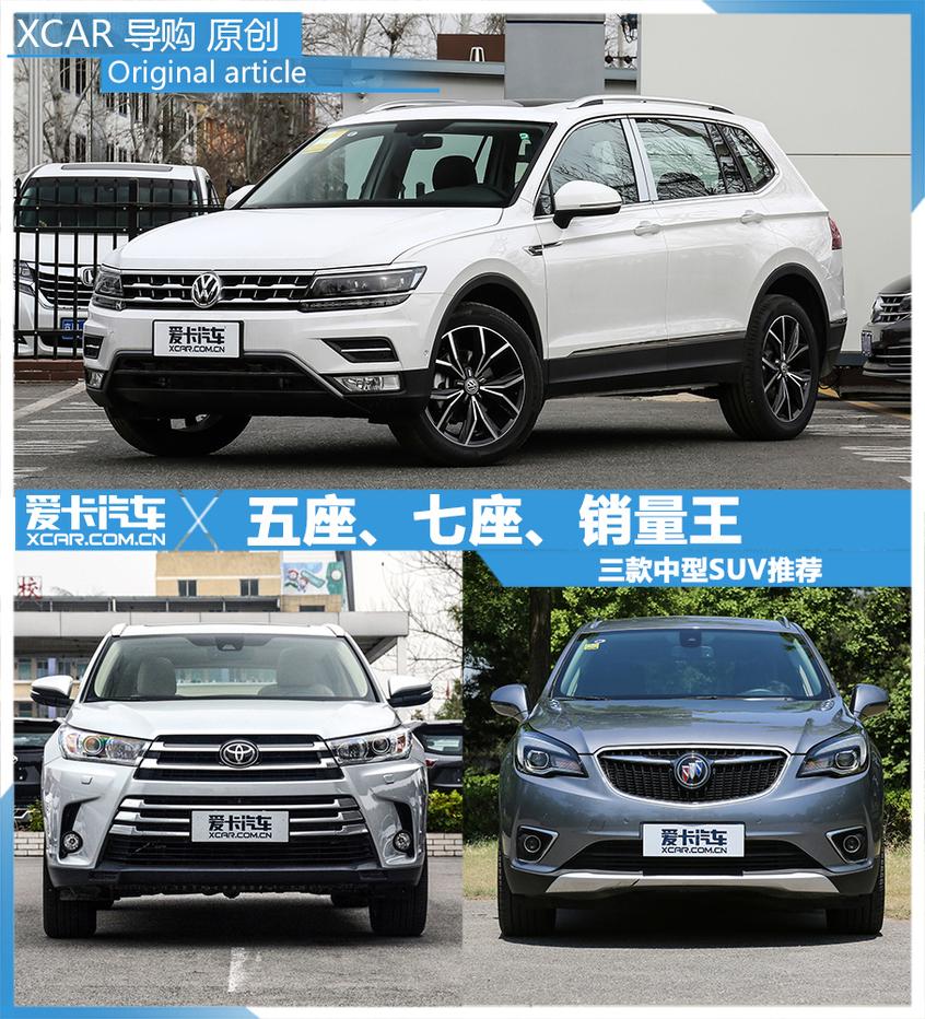 三款中型SUV推荐
