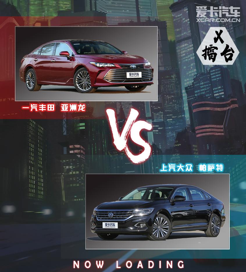 X擂台:亚洲龙对比帕萨特