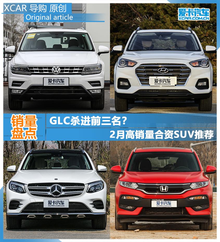 2月高销量SUV