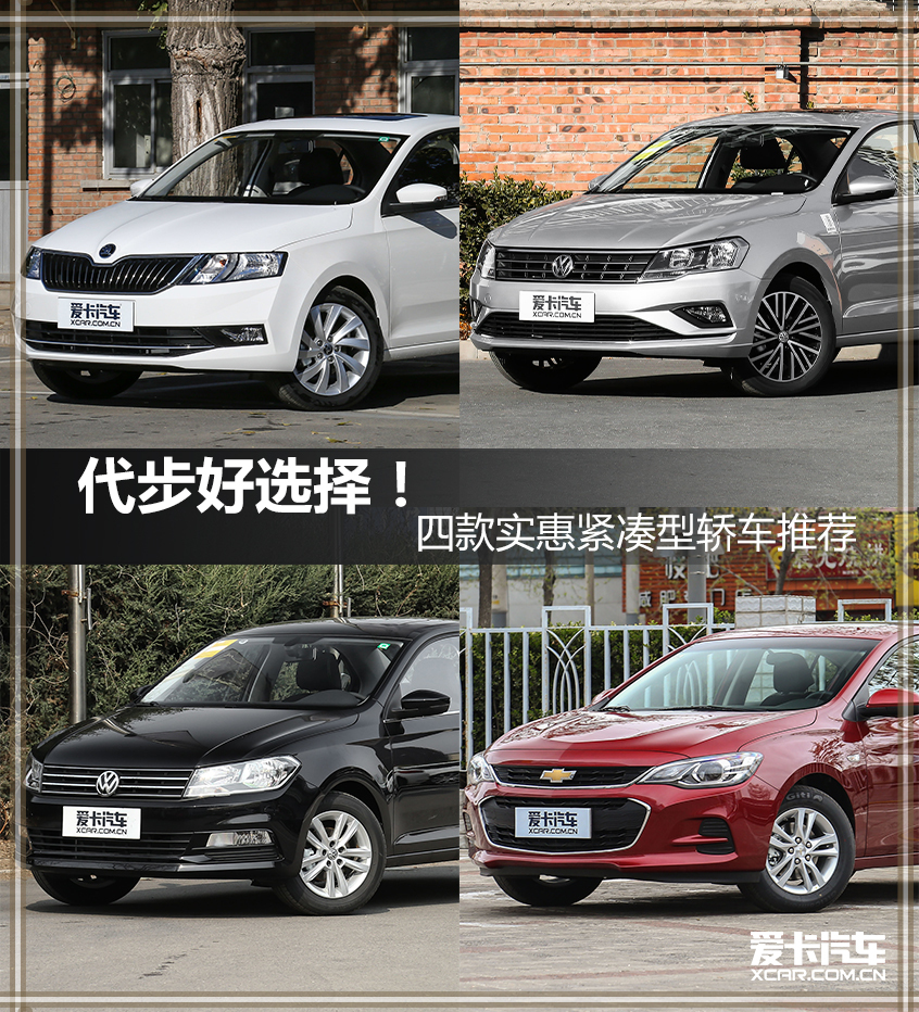 代步好选择!四款实惠紧凑型轿车推荐